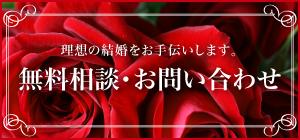 岐阜の結婚相談所(ブライダルサロンアーネクト)への相談・お問い合わせ